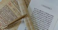 ATELIER ENFANTS LES PETITS BIBLIOPHILES : AVANT LA LETTRE, LES HIÉROGLYPHES AU MUSÉE MÉDARD DE LUNEL